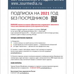 ЖМР-2021-5-6-9-Обл4-лег.jpg