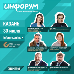 Konechny_afisha_2sostav_spikerov.jpg